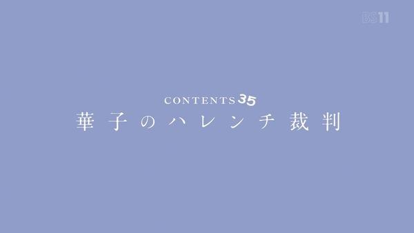 「あそびあそばせ」10話感想 (23)
