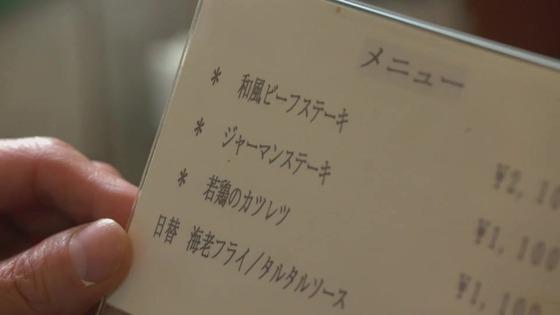 「孤独のグルメ」2020大晦日スペシャル感想 (80)