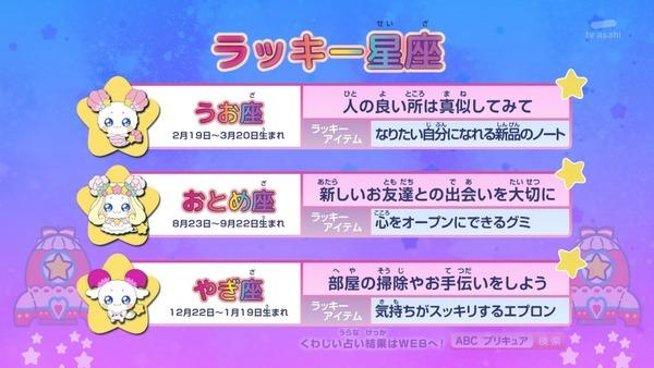 「スター☆トゥインクルプリキュア」6話感想 (63)