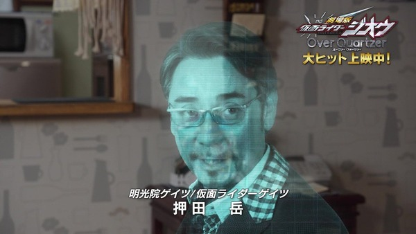「仮面ライダージオウ」46感想  (6)