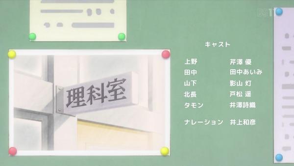 「上野さんは不器用」7話感想  (79)