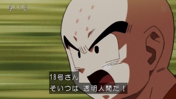 「ドラゴンボール超」119話 (9)