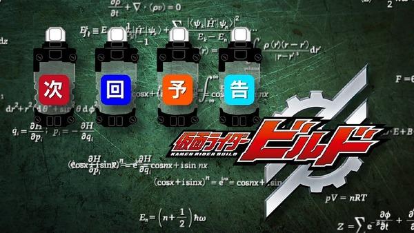 「仮面ライダービルド」1話 (81)