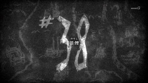 「進撃の巨人 Season3」(3期 1話)38話 (11)