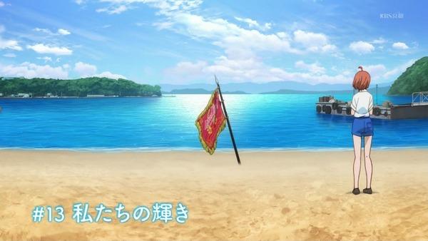 「ラブライブ! サンシャイン!!」2期 13話 (1)