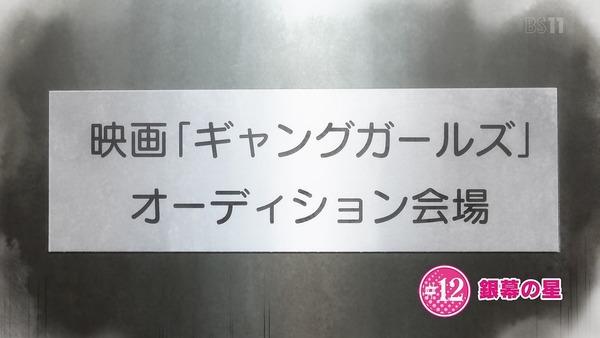 「Back Street Girls ゴクドルズ」3話感想 (11)