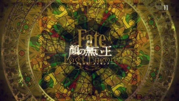 「FateEXTRA Last Encore」4話 (52)