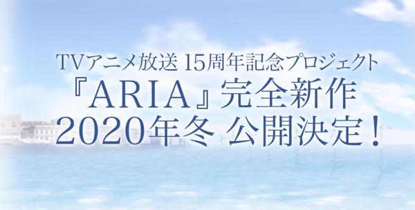 『ARIA』完全新作