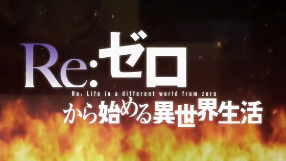 「リゼロ」46話感想 (16)