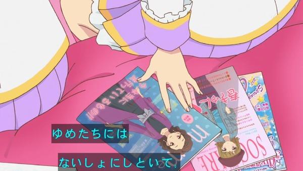 「アイカツスターズ!」第62話 (8)
