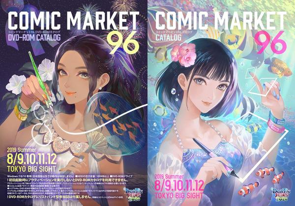 コミックマーケット 96