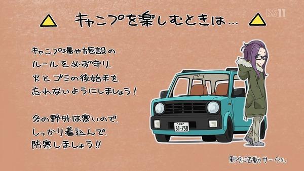 「ゆるキャン△」6話 (76)