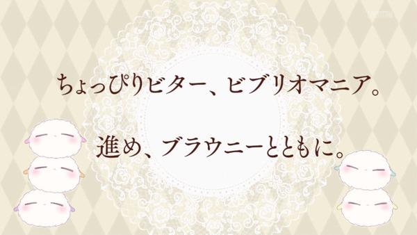 「ベルゼブブ嬢のお気に召すまま。」4話感想 (138)