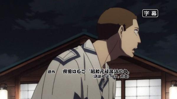 「昭和元禄落語心中 助六再び篇」 (1)