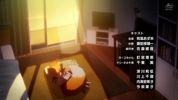 「世話やきキツネの仙狐さん」3話感想 (51)