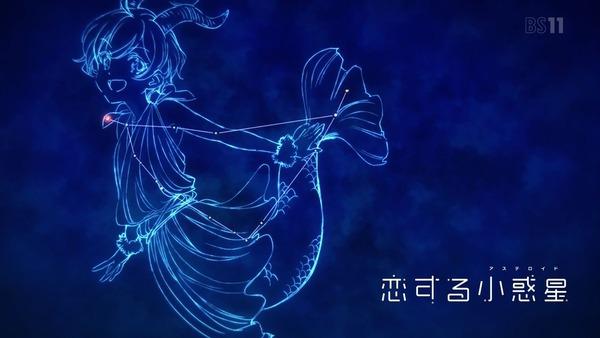 「恋する小惑星」12話(最終回)感想 画像 (19)
