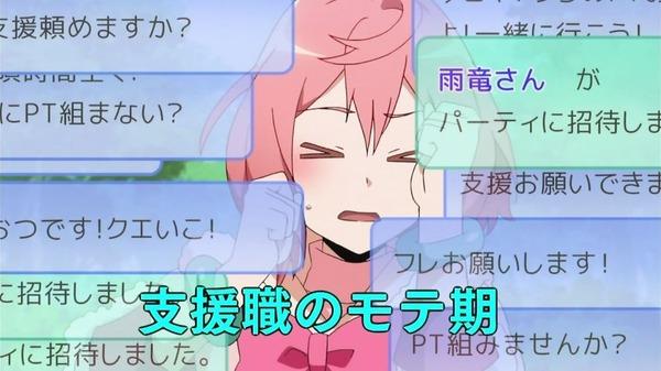 「ネト充のススメ」3話 (34)