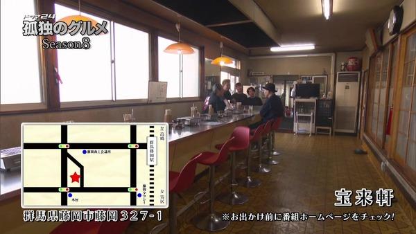 「孤独のグルメ Season8」5話感想 (170)