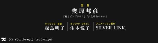 【幾原邦彦】 (2)