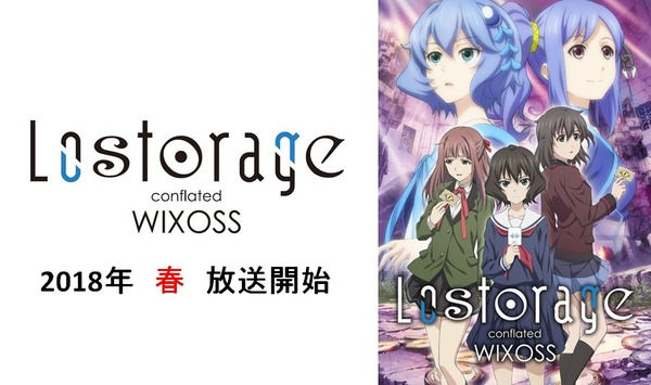 「Lostorage conflated WIXOSS