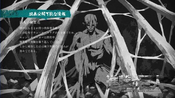 「進撃の巨人 Season3」(3期 8話)45話感想 (23)