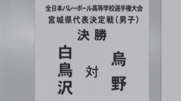 「ハイキュー!! セカンドシーズン」25話感想 (95)