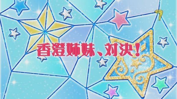 「アイカツスターズ!」第47話 (4)
