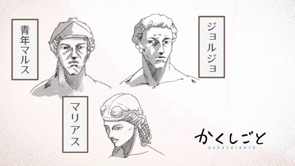 「かくしごと」第4話感想 画像 (33)