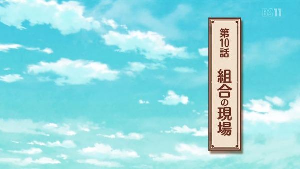 「ハクメイとミコチ」5話 (9)