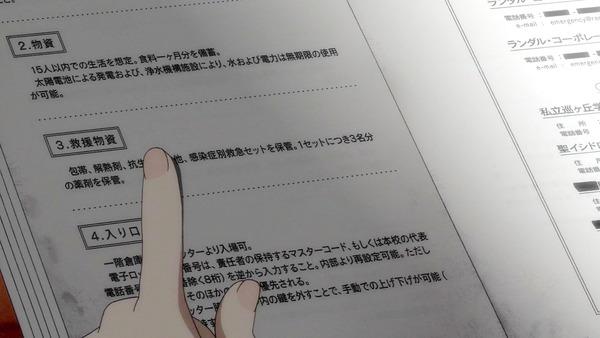 がっこうぐらし! (3)