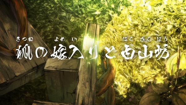 「ゲゲゲの鬼太郎」6期 33話感想 (1)