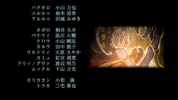 うたわれるもの (112)