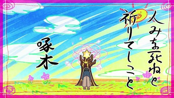 【FGO】「氷室の天地 ~7人の最強偉人篇~」 (24)