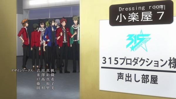 「アイドルマスター SideM」13話 (4)