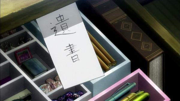 「魔法少女育成計画」 (1)