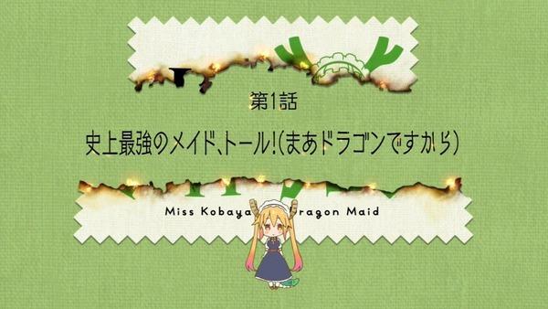 「小林さんちのメイドラゴン」 (33)