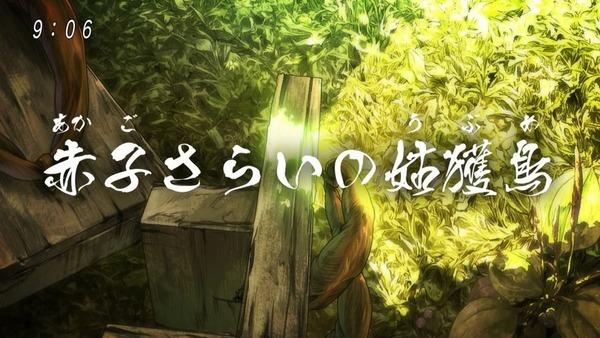 「ゲゲゲの鬼太郎」6期 47話感想 (8)