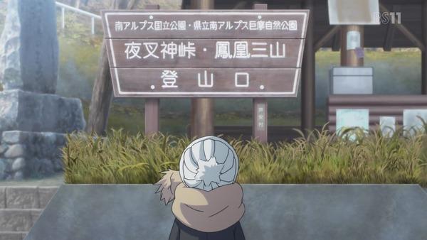 「ゆるキャン△」9話 (17)