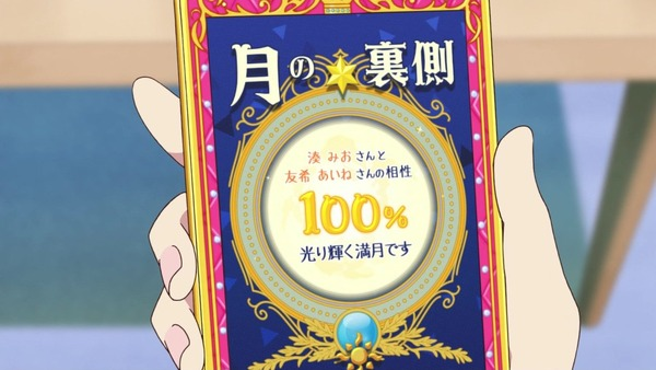 「アイカツフレンズ!」11話感想 (14)