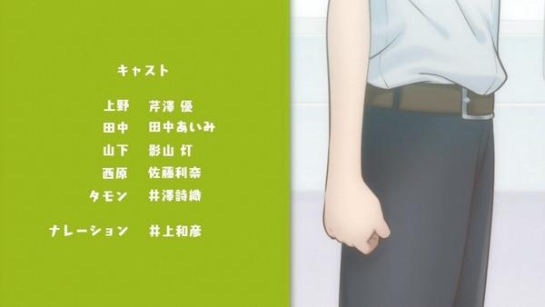 「上野さんは不器用」5話感想 (59)