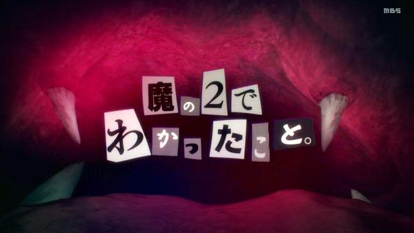 「ドロヘドロ」第2話感想 画像 (56)
