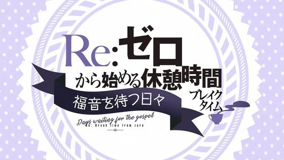 「リゼロ」43話感想 (207)
