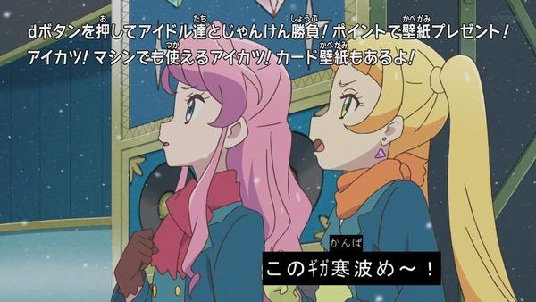「アイカツフレンズ!」75話感想 (7)