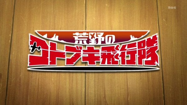 「荒野のコトブキ飛行隊」1話感想 (1)