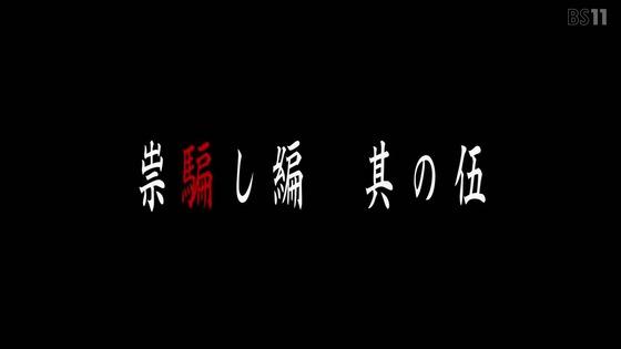 「ひぐらしのなく頃に 業」第12話感想(画像)考察 (51)