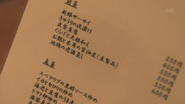 「孤独のグルメ」お正月スペシャル (82)