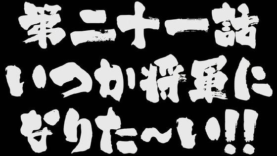 「信長の忍び」20話 (1)