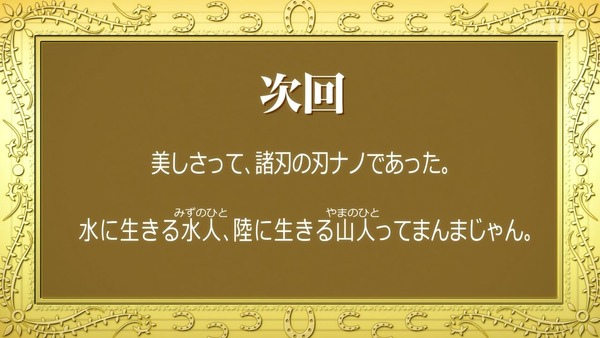 「セントールの悩み」1話 (75)