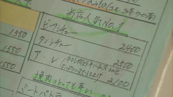 「孤独のグルメ  Season8」2話感想 (74)