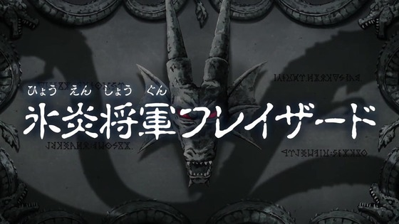 「ダイの大冒険」14話感想 (6)